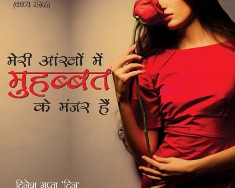 Diya Antim Aas Ka – Dinesh Gupta